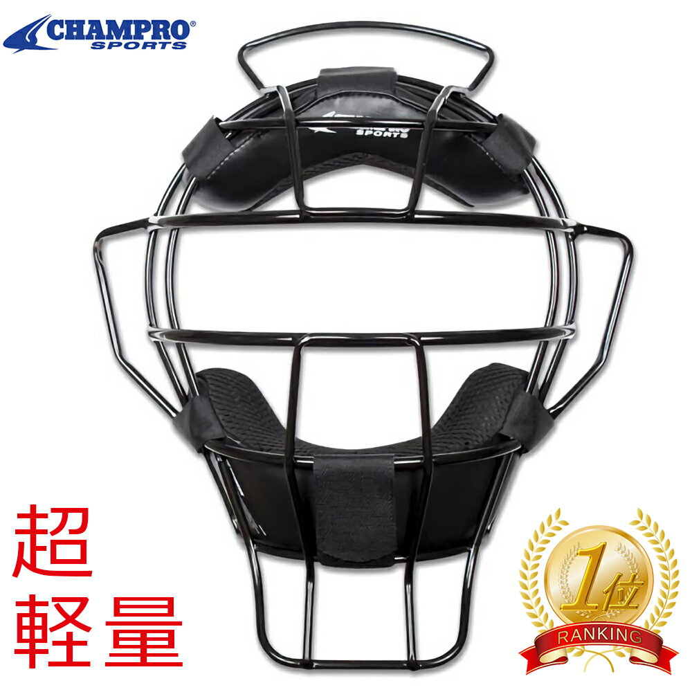 硬式野球 / ソフトボール 審判用 超軽量 マスク Champro (チャンプロ) CM72B アンパイア 用具 [国内正規品] 送料無料
