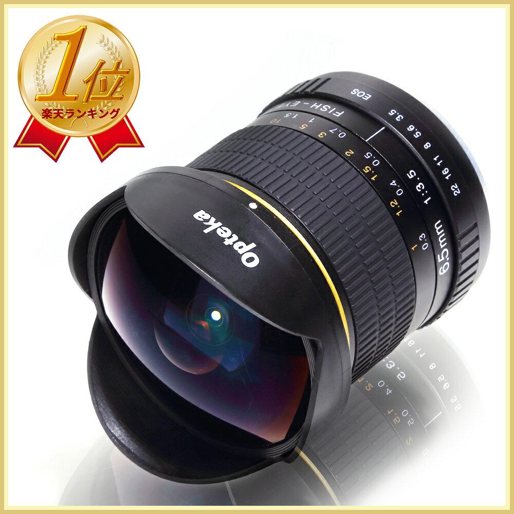 [ 超広角 魚眼レンズ ] 6.5mm F3.5 Opteka OPT65 (Nikon/Canon EOS 用) 【国内正規品/日本語説明書/5年保証付き】 オプテカ 高解像 非球面 FishEye [ニコン/キャノン用 広角レンズ] 一眼レフ用 交換レンズ 送料無料