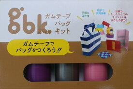 ガムテープバッグの作り方 gbk ガムテバッグ キット グレープ ピーチ シルバー バッグ 自由研究セット