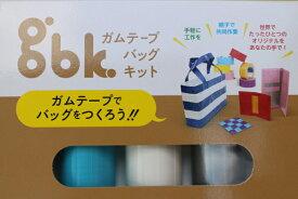 ガムテープバッグの作り方 gbk ガムテバッグ キット ホワイト ソーダ シルバー バッグ 自由研究セット