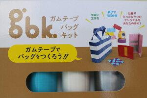 ガムテープバッグの作り方 gbk ガムテバッグ キット ホワイト ソーダ シルバー バッグ エコバッグ ハンドメイド 工作 こども おもちゃ 自由研究 手作りバッグ
