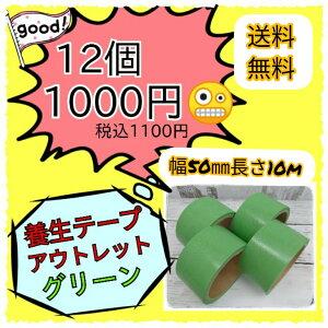 安い 養生テープ 送料無料 アクリル粘着 テープ 緑 養生テープ グリーン アウトレット 貼って剥がせる 業務用 アクリル粘着テープ グリーン 幅50mm 長さ10m 12巻 緑 安い 養生テープ みどり