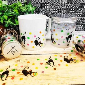 送料無料 黒猫 かわいい 水玉 養生テープ 毬 かわいい 水玉 貼ってはがせる テープ 50mm 5M ねこ 養生テープ 送料無料 テープ 猫柄 かわいい 猫 子猫 水玉 テープ 新発売 ペット 猫グッズ