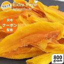 ドライマンゴー 送料無料 800g アップルマンゴー 砂糖不使用 マンゴー まんごー ドライフルーツ フルッタ プレミアム …