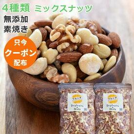4種 ミックスナッツ 無塩 素焼き 送料無料 1kg より少ない 900g(450gx2袋) 素焼きミックスナッツ 無添加 ローストミックスナッツ おつまみ 低糖質 木の実 くるみ アーモンド カシューナッツ マカダミア mixnuts mix nuts フルッタ