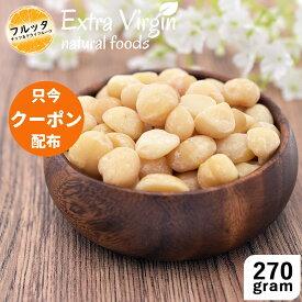 マカダミア 無塩 無添加 送料無料 270g マカダミアナッツ 素焼き ロースト オーストラリア ナッツ macadamia nuts フルッタ