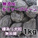 モイヤープルーン 1kg お得な大容量パック 無添加・無加糖 種あり