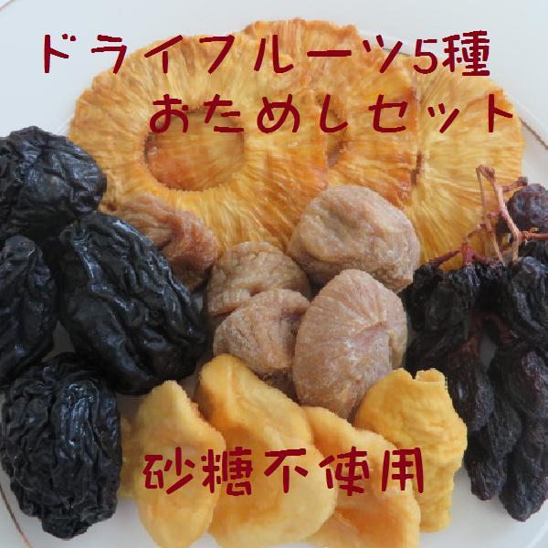 無加糖 ドライフルーツ 5種おためしセット(モイヤープルーン、いちじく、桃、枝付レーズン、パイナップル)砂糖不使用 フルッタ