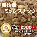 無添加ミックスナッツ 1kg お得な大容量パック ローストナッツ 無塩・無油 2個以上購入で送料無料!【メール便不可】