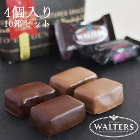 スイーツ メガ盛り 4個入り x10 チョコレート ヌガー Walters nougat ボンボン ギフト ダークチョコレート ミルクチョコレート プチギフト 義理チョコ お配り 引き出物 会社 高級 輸入チョコレート