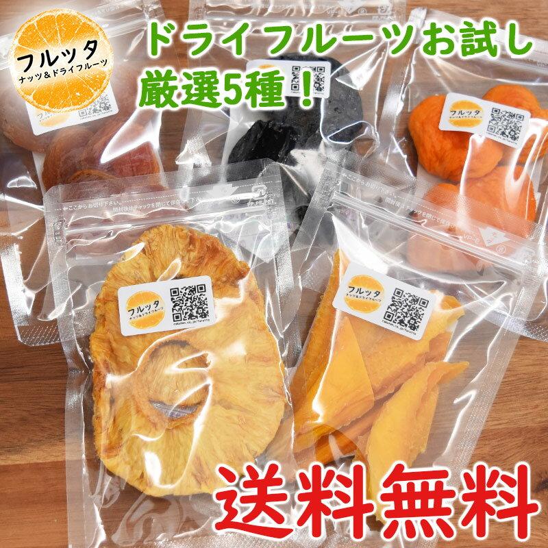 1000円 送料無料 ポッキリ お試し ドライフルーツ 無加糖 プルーン アップルマンゴー パインアップル 桃 あんず お中元に