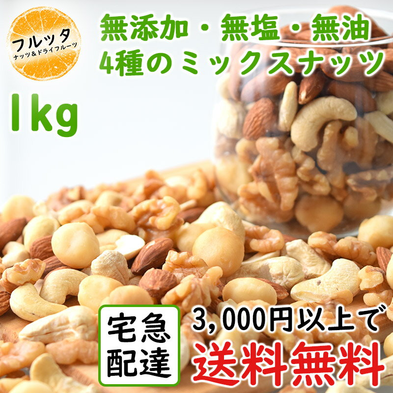 ミックスナッツ 1kg 贅沢4種 ナッツ 無添加 無塩 無油 4種のナッツ仕様 素焼き ロースト ミックス ナッツ mix nuts 父の日 フルッタ お中元に