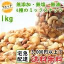 ミックスナッツ 1kg 3000以上で送料無料 無添加 無塩 無油 4種Nのミックスナッツ 素焼き ロースト ミックス ナッツ