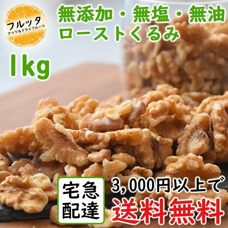 クルミ くるみ 1kg ローストくるみ 無添加 無塩 無油 素焼きくるみ walnut フルッタ ナッツ