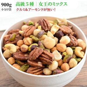女王ミックス (クルミ&アーモンドが無い!) ミックスナッツ 無塩 素焼き 1kg より少ない 900g(450gx2袋) 送料無料 高級な5種のナッツ ご褒美ミックス ナッツ 食塩無添加 無添加 ピーカンナッ