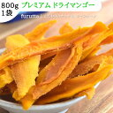 ドライフルーツ マンゴー アップルマンゴー 800g ノンオイル 高品質 砂糖不使用 フルッタ 良品 スーパーフード 無加糖…