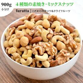 ぜーんぶ、カリッカリに素焼きしたミックスナッツだよ! ミックスナッツ 無塩 素焼き 送料無料 4種類のナッツを使用 合計900g (450gx2袋) チャック付き