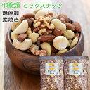 ミックスナッツ 無塩 素焼き 送料無料 4種 約 1kg の900g (450gx2袋) 素焼きミックスナッツ 無添加 ナッツ ローストミ…