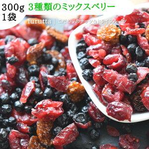 ドライフルーツ mix 3種ベリーミックス 300g クランベリー ミックスベリー ベリーミックス ドライベリー インカベリー 乾燥果物 ドライクランベリー cranberry ソフトクランベリー ドライフルー