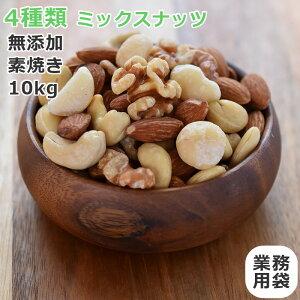 4種 ミックスナッツ 10kg お徳用 1kg x10セット 送料無料 贅沢4種 ナッツ 無添加 無塩 素焼き mix nuts フルッタ