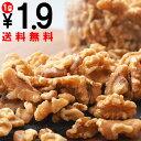 生くるみ 無添加 2kg ( 1kg x2袋 ) くるみ 生 クルミ 無塩 無油 食塩不使用 むき胡桃 walnut ナッツ フルッタ