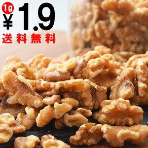 生くるみ 無添加 2kg ( 1kg x2袋 ) くるみ 生 クルミ 無塩 無油 食塩不使用 むき胡桃 walnut ナッツ