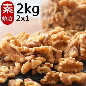 無添加 素焼きくるみ ロースト 2kg (1kg x2袋) ローストくるみ 無塩 無油 くるみ クルミ 胡桃 剥き胡桃 walnut ナッツ
