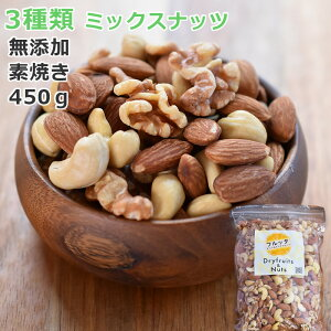 3種 ミックスナッツ 送料無料 450g 無塩 素焼き 無添加 ローストミックスナッツ ナッツ くるみ アーモンド カシューナッツ 約 500g