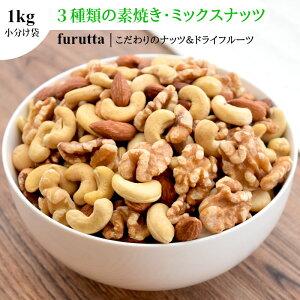 3種 ミックスナッツ 1kg 送料無料 小分け 500g x2袋 無添加 ローストミックスナッツ ナッツ くるみ アーモンド カシューナッツ