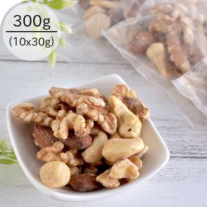 ミックスナッツ 食べきりサイズ ナッツ 無塩 素焼き 送料無料 4種類のナッツを使用 合計300g (30gx10袋) non-oil roasted mixnuts 素焼きくるみ 素焼きアーモンド 素焼きカシューナッツ 素焼きマカダミ