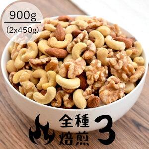 3種 素焼きミックスナッツ 無塩 素焼き 送料無料 1kg より少ない 900g(450gx2袋) 食塩無添加 小分け 無添加 ローストミックスナッツ ナッツ くるみ アーモンド カシューナッツ おつまみ