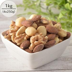 ミックスナッツ ナッツ 無塩 素焼き 送料無料 4種類のナッツを使用 合計 1kg (250gx4袋) チャック付き non-oil roasted mixnuts 素焼きくるみ 素焼きアーモンド 素焼きカシューナッツ 素焼きマカダミア
