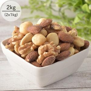 ミックスナッツ ナッツ 無塩 素焼き 送料無料 4種類のナッツを使用 合計2kg (1kgx2袋) チャック付き non-oil roasted mixnuts 素焼きくるみ 素焼きアーモンド 素焼きカシューナッツ 素焼きマカダミア