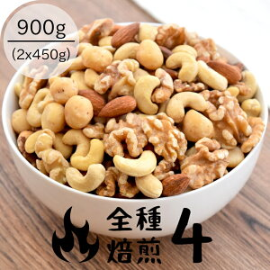 ミックスナッツ ナッツ 無塩 素焼き 送料無料 4種類のナッツを使用 合計900g (450gx2袋) チャック付き non-oil roasted mixnuts 素焼きくるみ 素焼きアーモンド 素焼きカシューナッツ 素焼きマカダミア
