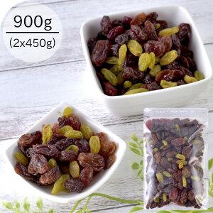 レーズン 900g (450gx2袋) ミックスドライフルーツ ドライフルーツ ほしぶどう 干しぶどう 製パン 材料 乾燥 果物