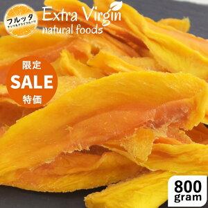 ドライマンゴー 送料無料 800g アップルマンゴー 砂糖不使用 マンゴー まんごー ドライフルーツ フルッタ プレミアム ソフト 良品 ( 約 1kg )