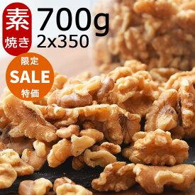 無添加 素焼きくるみ ロースト 700g (350g x2袋) 小分け ローストくるみ 無塩 無油 くるみ クルミ 胡桃 剥き胡桃 walnut ナッツ