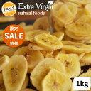 バナナチップス 1kg 普通の厚み 良質限定 お徳用 グラノーラ シリアル のトッピングなどに ドライバナナ 乾燥バナナ Banana chips フルッタ
