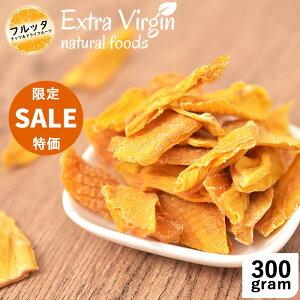 ドライマンゴー 無添加 送料無料 300g アップルマンゴー 砂糖不使用 ドライフルーツ フルッタ プレミアム ソフト 良品