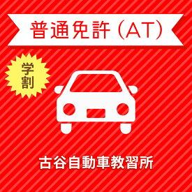 【埼玉県川越市】普通車ATコース(学生料金)<免許なし/原付免許所持対象>
