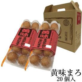 黄身まろやかでございます。20個千葉 鶏卵 たまご 卵 お土産 お取寄せ 北川鶏園