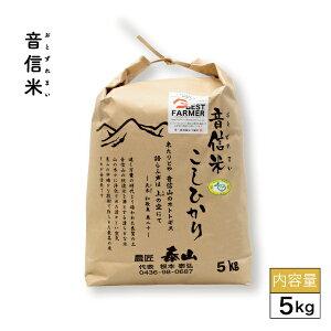 音信米コシヒカリ5kgお米 5kg ギフト 自宅用 玄米 白米 精米 コシヒカリ 千葉県産 市原市産