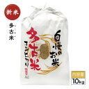 新米 多古米10kg千葉県産 国産 お米 ギフト 自宅用 贈り物