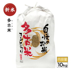 【令和元年新米】多古米10kgその名の通り地元以外ではあまり出回らない珍しいお米です。