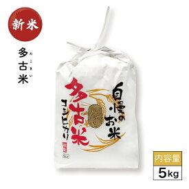 【令和元年新米】多古米 5kgその名の通り地元以外ではあまり出回らない珍しいお米です。
