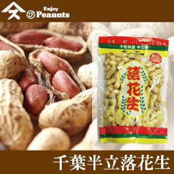 【千葉県産半立落花生200g】 千葉の方々から支持されて10年以上。風味、食感を大切にする製法で作り続けています。