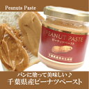 【千葉県産ピーナツペースト加糖】   千葉県産の落花生使用。風味濃厚。パン・ジャム・シリアル・ピーナッツクリーム落花生の味そのまま。