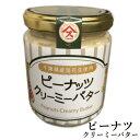【千葉県産ピーナッツクリーミーバター】   千葉県産の落花生をホイップのような食感に仕上げたました。千葉の美味…