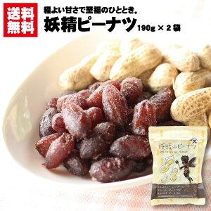 妖精のピーナツ190g×2袋 送料無料落花生 ピーナツ 和風 スイーツ 甘納豆 おやつ 甘煮