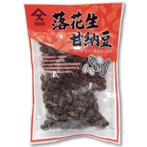 【落花生甘納豆】   しっとり食感の中に、落花生の風味が感じられる、上品なお味の甘納豆です。